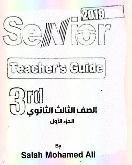 إجابات كتاب سنيور للصف الثالث الثانوي 2019 - موقع مدرستي