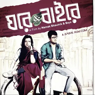 Tara Khoshe Pore Lyrics By Anupam Roy | Ghare And Baire | Bengali Song