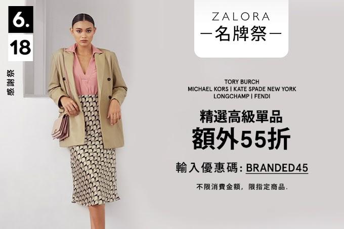 奢華時裝品牌現正登錄 ZALORA