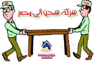 شركة شحن اثاث الي مصر