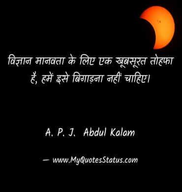 Abdul-kalam-Quotes