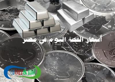 سعر جرام الفضه في مصر اليوم 2018 سعر الفضة اليوم بالمصنعية بجميع انواعها