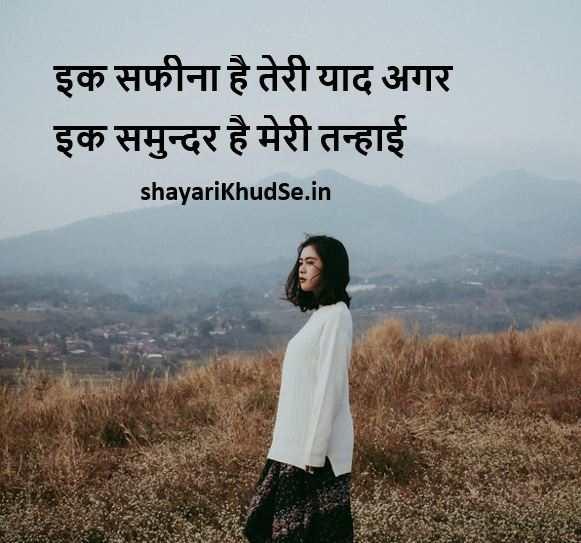 Tanhai shayari in Hindi Download, Tanhai shayari in Hindi Wallpaper ,Tanhai shayari in Hindi Images