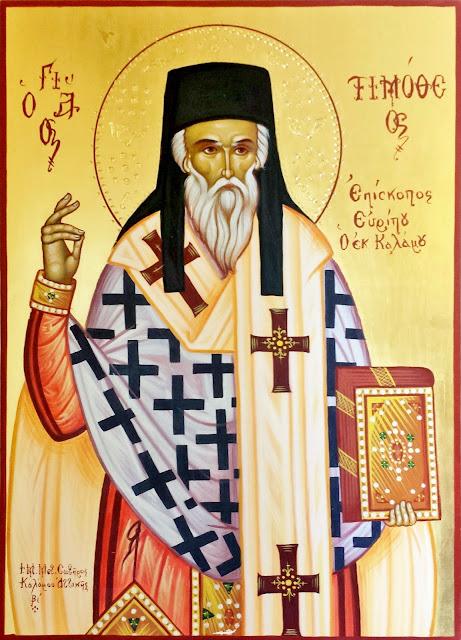 Αποτέλεσμα εικόνας για αγιος τιμοθεος Επισκοπος ευριπου