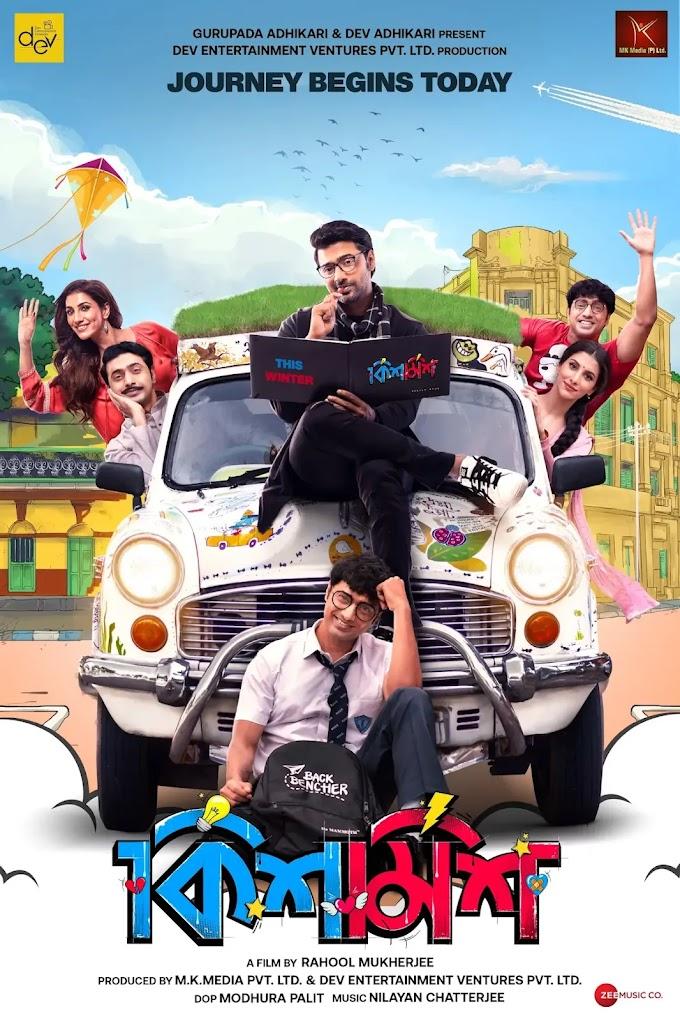 Kishmish Movie: Dev, Rukmini Maitra's Upcoming Movie's Shooting Has Been Wrapped