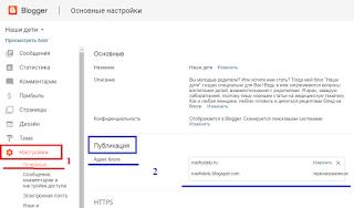 как изменить доменное имя блога
