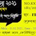 Job Mela 2021 in Kokrajhar and Chirang for Multiple Posts