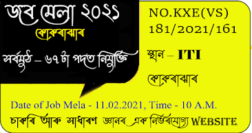Job Mela 2021 in Kokrajhar and Chirang for Multiple Posts