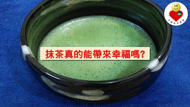 抹茶真的能帶來幸福嗎?