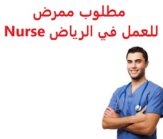 A nurse is required to work in Riyadh  To work for a reputable medical company in Riyadh  Academic qualification: Diploma or Bachelor in Nursing  Experience: Experience of at least two years of work in the nursing field To be good-looking and tactful in dealing  Salary: to be determined after the interview