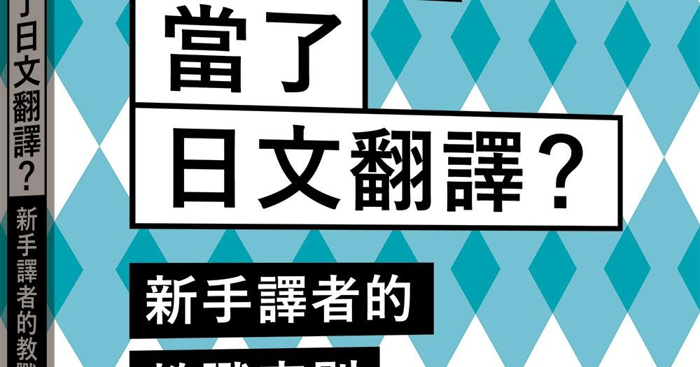 《不小心當了日文翻譯?新手譯者的教戰守則》作者序 - 眾文圖書