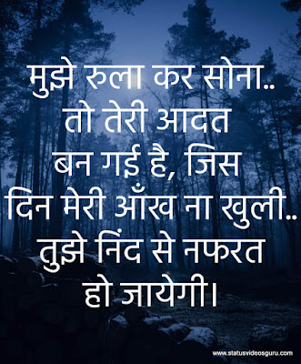 mujhe-rulakar-sona-teri-aadat-ban-gayi-hai-shayari