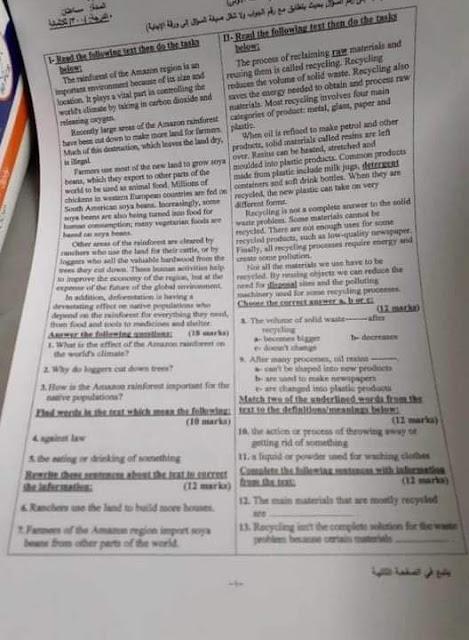 اسئلة امتحان الانجليزية بكالوريا الدورة الثانية 2021 الفرع العلمي