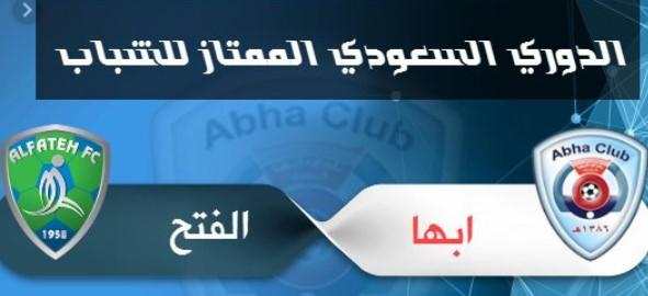 حقائق قبل لقاء نادي ابها نظيره الفتح