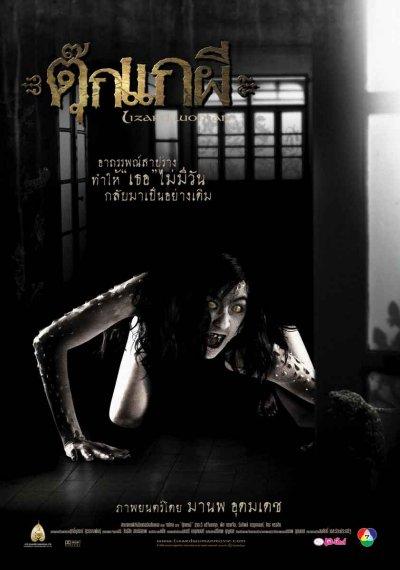 Lizard Woman (2004) DVDRip Subtitle Indonesia