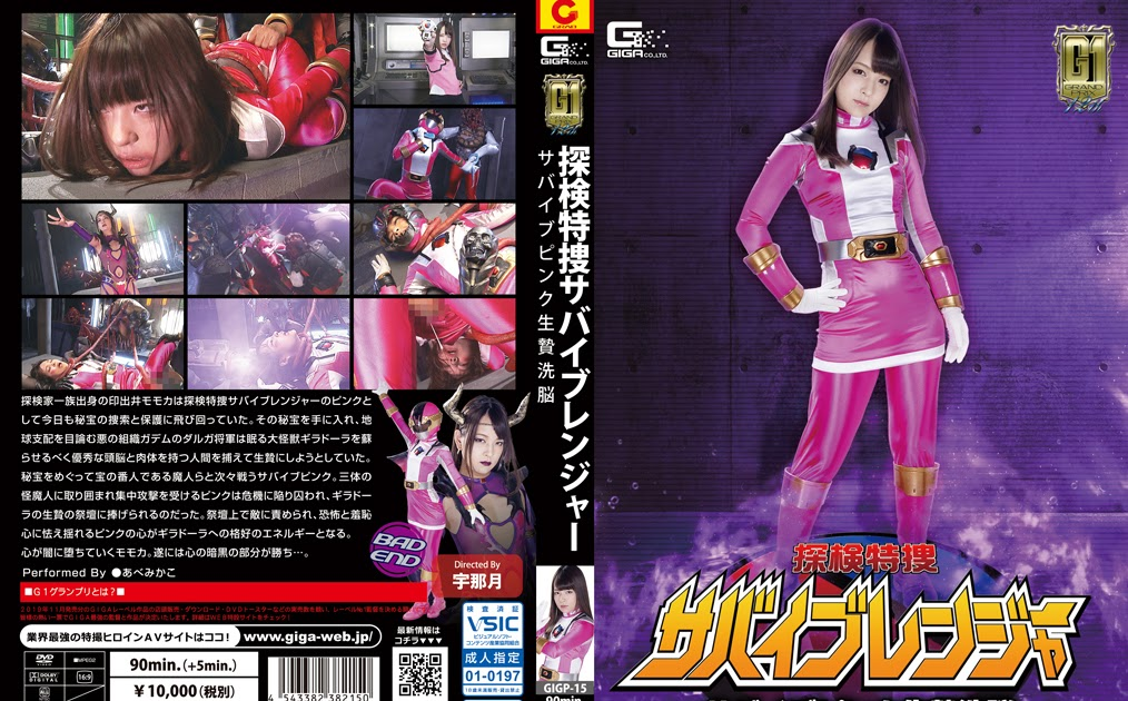 GIGP-15 Survive Ranger -Survive Pink Sacrifice Brainwash