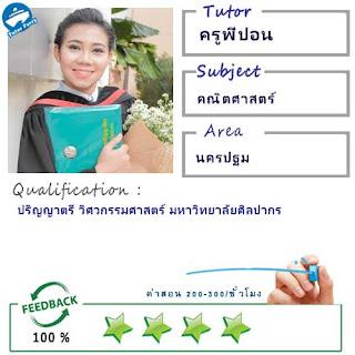 ครูพี่ปอน (ID : 13455) สอนวิชาคณิตศาสตร์ ที่นครปฐม