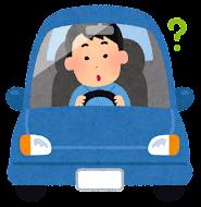 運転している男性のイラスト(疑問)