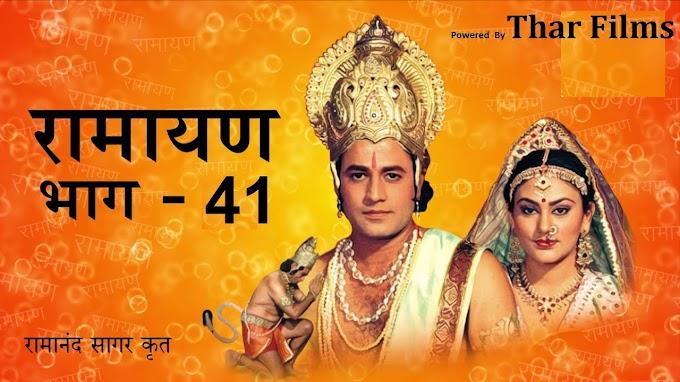 Ramayan Part - 41