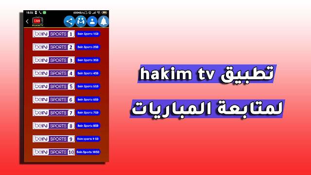 تحميل تطبيق hakim tv apk الجديد لمتابعة المباريات الخاصة بكرة القدم مباشرة على الأندرويد