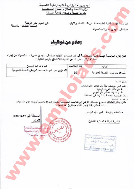 اعلان توظيف بمستشفى سليمان عميرات ولاية المسيلة جانفي 2016