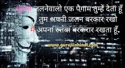 New टशन अकड़ Attitude Status In Hindi