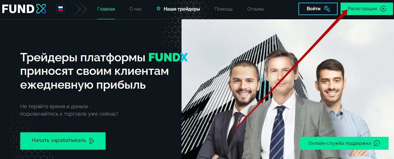Регистрация в FundX