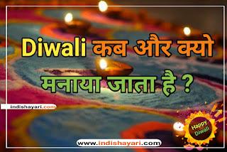 Diwali kyu manaya jata hai, deewali kab manaya jata hai, dewali kab hai, diwali, deewali, deepawali,  happy deepawali,  Happy diwali