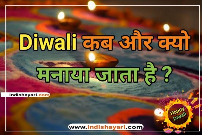 Why Deepawali Celebrated ? ( क्या आप जानते है दिवाली क्यो और कब मनाया जाता है ?)