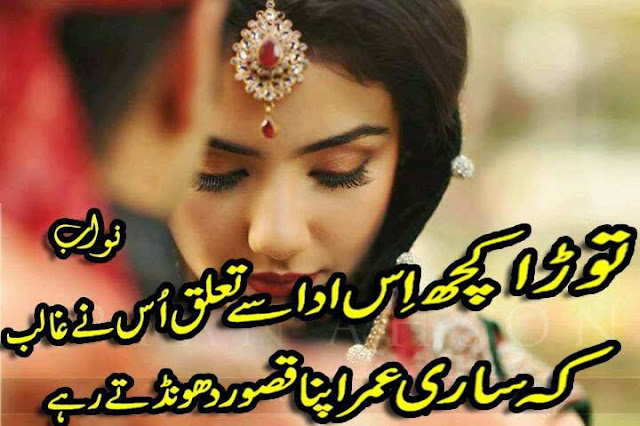 whatsapp status for girls 2017 pakistani poetry toda kuch is ada se taluq usne ghaalib