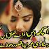 whatsapp status for girls 2017 pakistani poetry toda kuch is ada se taluq usne ghaalib