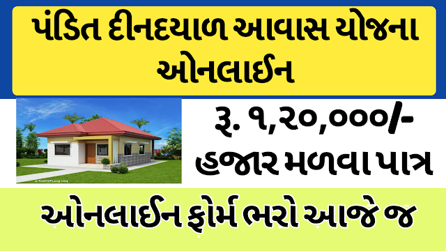 How to Apply Pandit Din Dayal Upadhyay Awas Yojana Online Form 2020