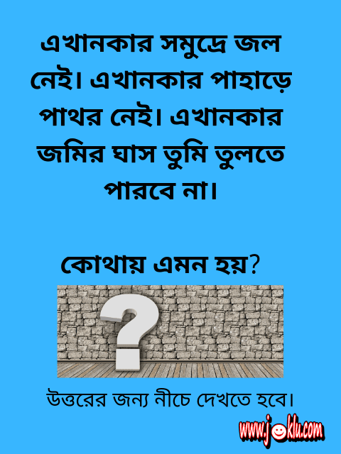 There are oceans Bengali riddle