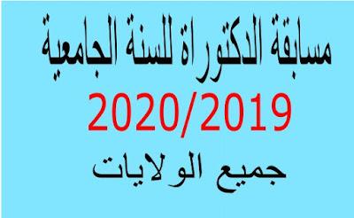 concours de doctorat 2019/2020