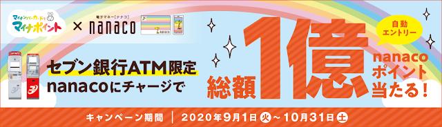 セブン銀行ATMで期間累計5,000円チャージを一口として、抽選で総額1億nanacoポイントがあたる。