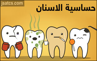 علاج حساسية الاسنان بعد التلبيس