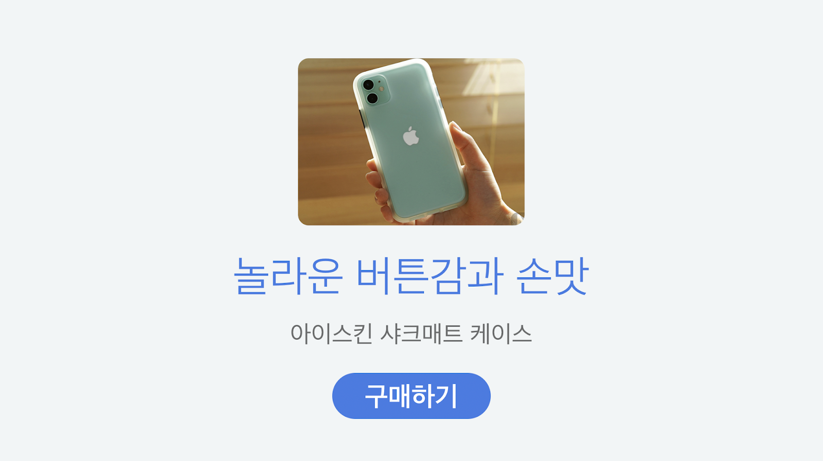 http://i-skin.co.kr/product/detail.html?product_no=844&cate_no=1&display_group=2