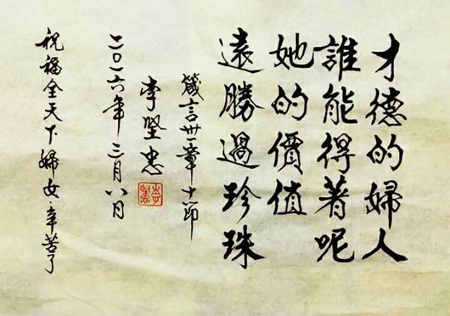 【原創】660《醉花陰 .三八賀良辰》 - 沧海一粟 - 滄海中的一粒粟子