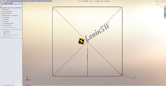 Solidworks - Эскиз квадратного незамкнутого сечения
