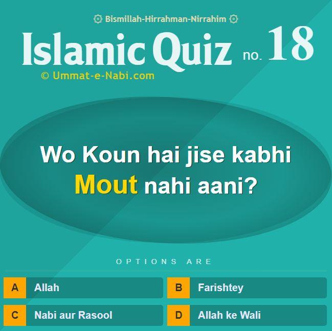 Islamic Quiz 18 : Wo koun hai jise kabhi Mout nahi aani ?