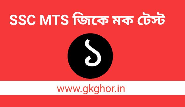 SSC MTS GK Mock Test In Bengali | Part - 1