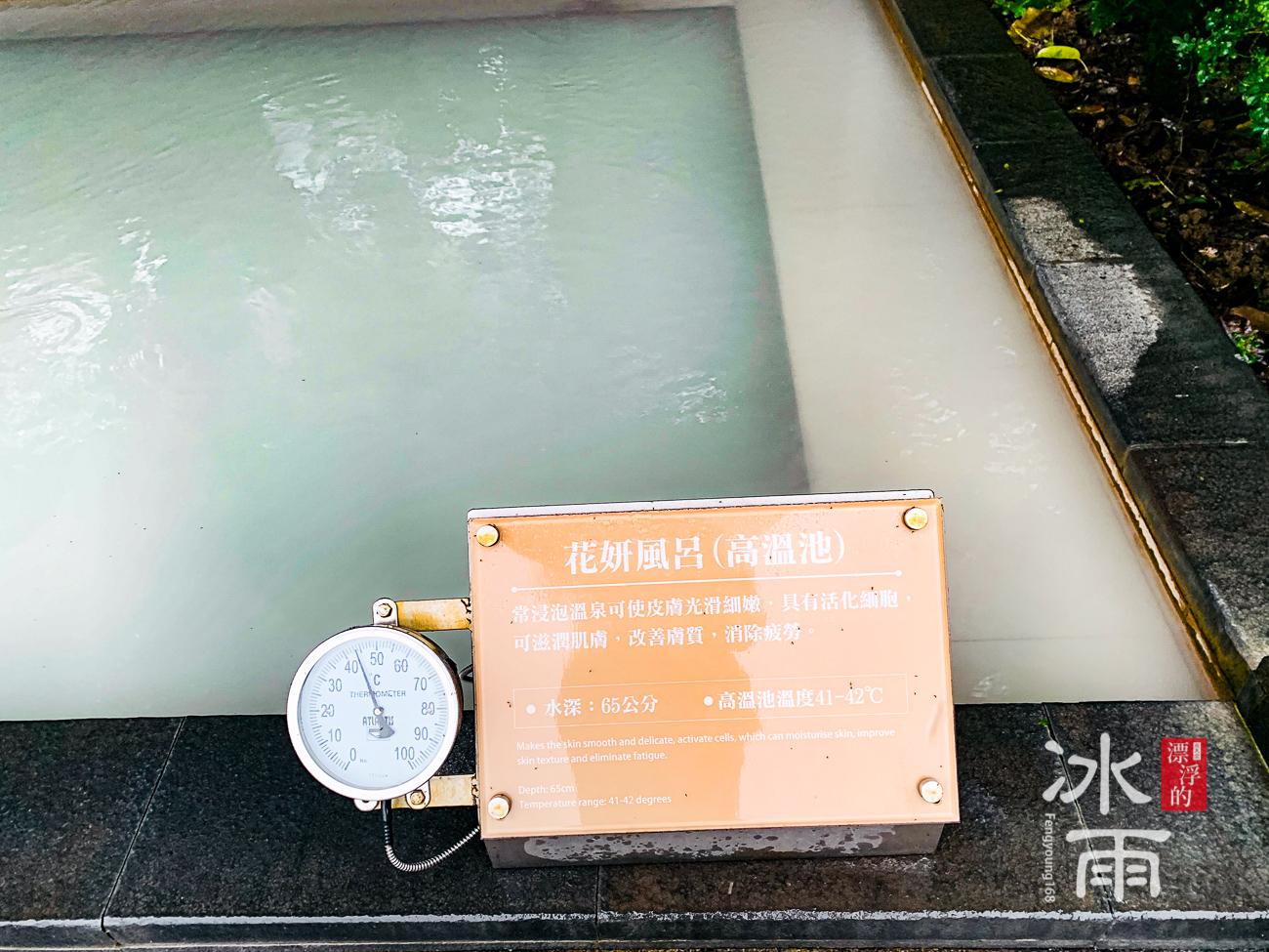 陽明山天籟溫泉會館|露天風呂溫度