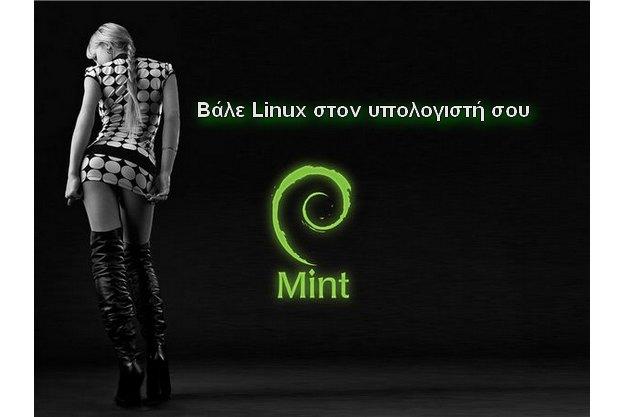 Δωρεάν λειτουργικό σύστημα - Linux Mint