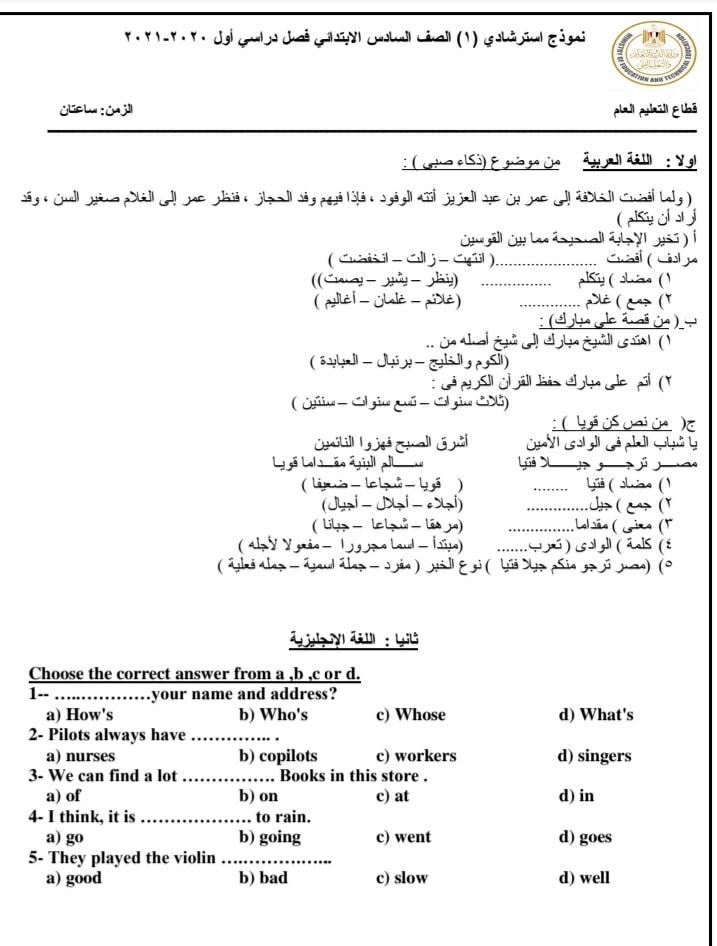 النماذج الرسمية للامتحان المجمع للصف السادس الابتدائي الترم الاول 2021 1