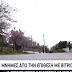 [Ελλάδα]Επίθεση σοκ με καυστικό υγρό σε 25χρονη έγκυο γυναίκα(video)