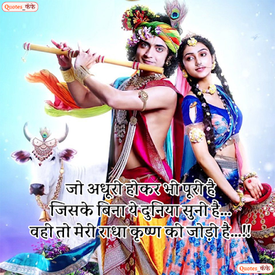 radha krishna images with quotes in hindi