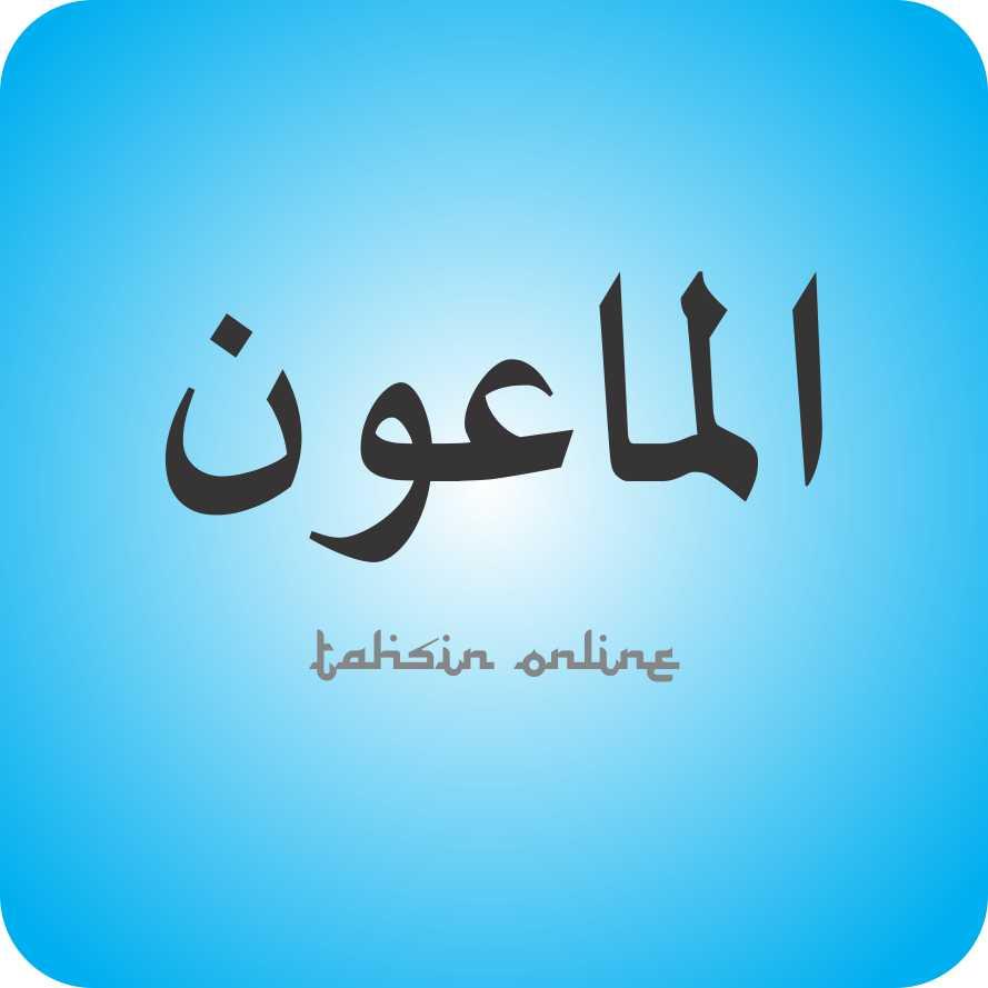 Hukum Tajwid Al Quran Surat Al Maun Ayat 1 7 Lengkap Dengan