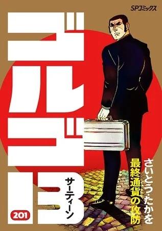 GOLGO 13 bate el record de manga con más tomos.