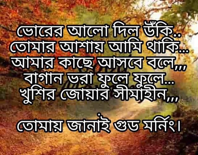 bangla-shuvo-sokal-message