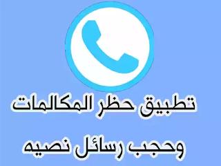 حظر المكالمات وحجب رسائل نصيه